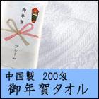 タオル 粗品 お年賀 年賀 挨拶 2021 うし 牛 丑 干支 タオル 販促 オリジナル