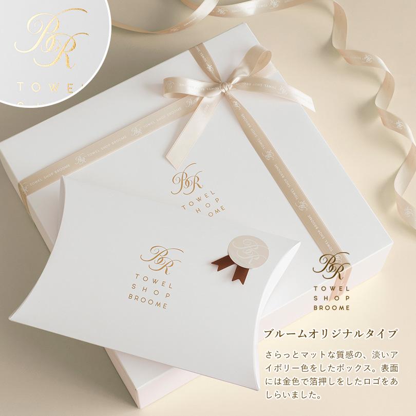 ラッピング ギフト 贈り物 リボン ボックス タオルのギフト 今治タオル 日本製 ラッピングついて ギフトについて