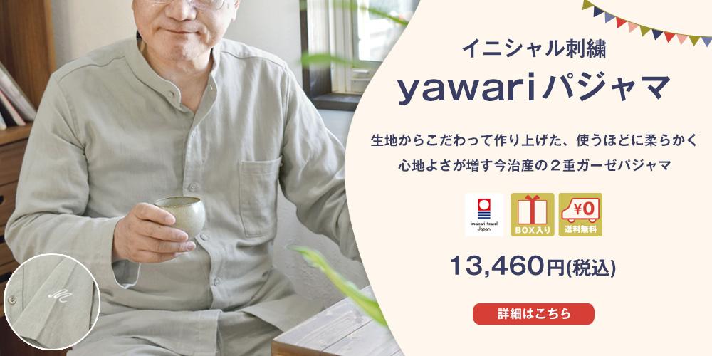 今治タオル 2重ガーゼパジャマ yawari イニシャル刺繍入り ギフトボックス入り 送料無料