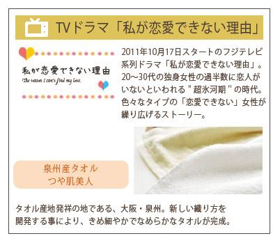 メディア掲載商品 掲載 ドラマ 雑誌 タオル