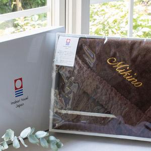 お名前 刺繍 タオル 刺繍 名入れ 日本製 バスタオル フェイスタオル ギフト 結婚祝い 出産祝い