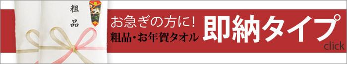粗品 タオル 販促 年賀タオル 景品 ノベルティ のし 名入れ 国産 今治タオル