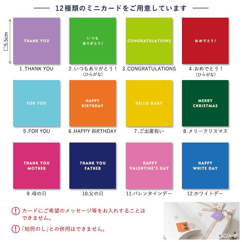 日本製 今治タオル タオル ギフト プレゼント 贈り物 メッセージカード ミニカード ギフトカード 一言