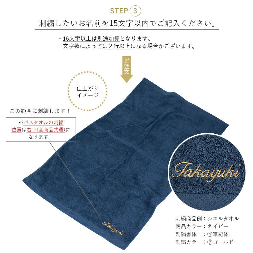 日本製 今治タオル バスタオル 刺繍 名入れ ギフト プレゼント お祝い