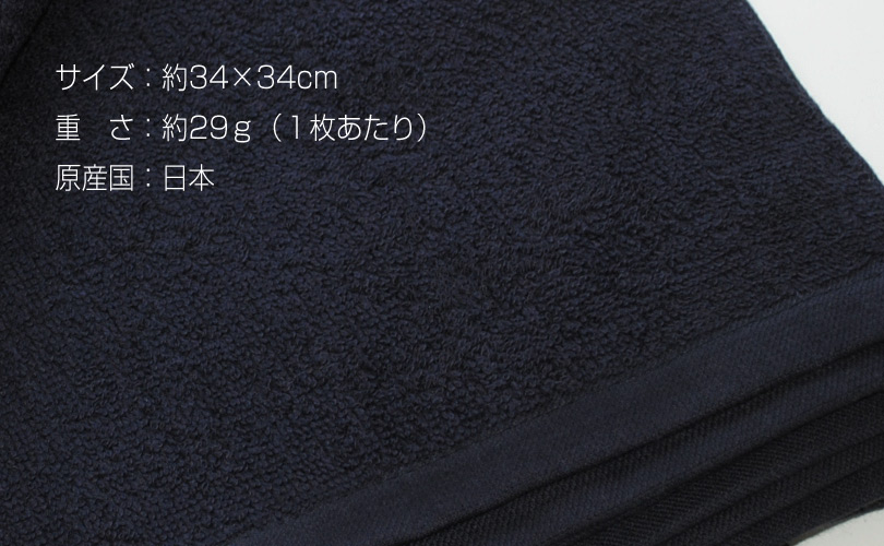 日本製 ハンドタオル おしぼり 黒 ブラック 業務用