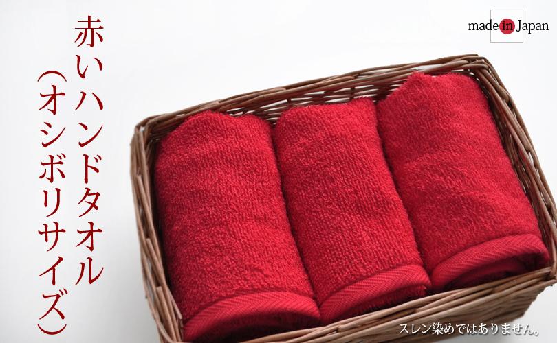 日本製 ハンドタオル おしぼり 赤 レッド red 業務用