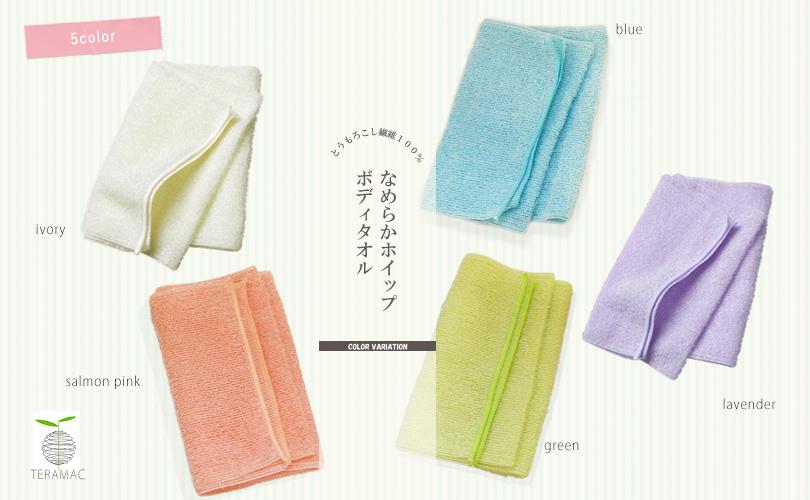 日本製 ボディタオル 天然繊維 敏感肌 優しい 泡立ち