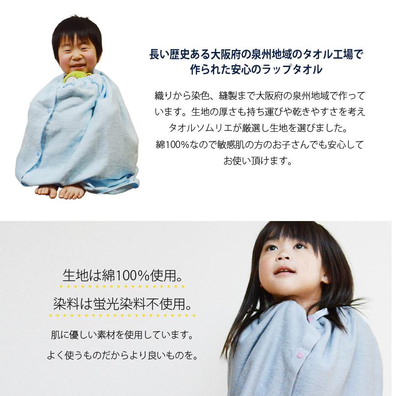 日本製 泉州タオル 国産 ラップタオル 子供用 キッズ 巻きタオル タオル