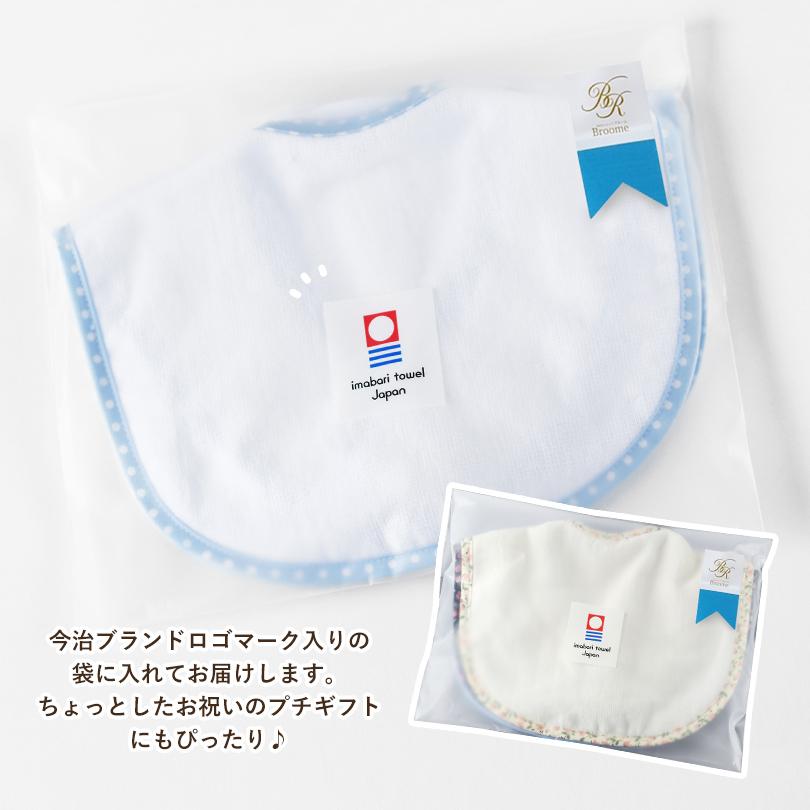 日本製 今治タオル 今治 スタイ よだれかけ ベビー 赤ちゃん プチギフト ギフト 出産祝い