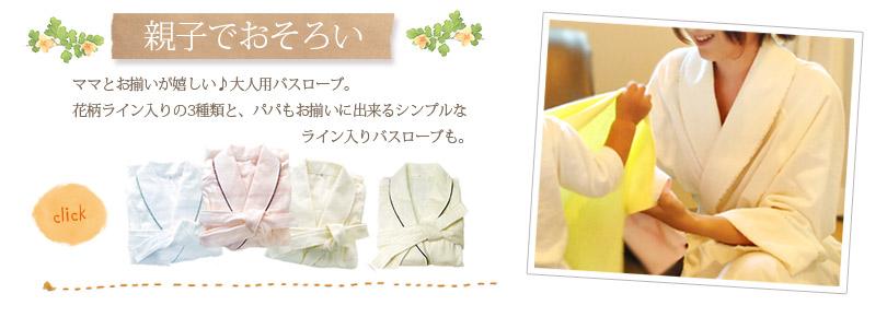 日本製 今治タオル 今治 バスローブ キッズ シンプル 出産祝い プレゼント おそろい ギフト ガーゼ 軽量 子供