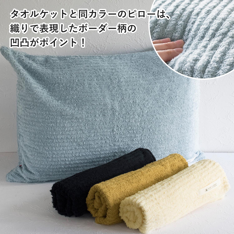 日本製 今治タオル 寝具 タオルケット シングル 国産 タオル ブラック 黒 ブルー 青 シンプル ピローカバー お揃い ギフト プレゼント
