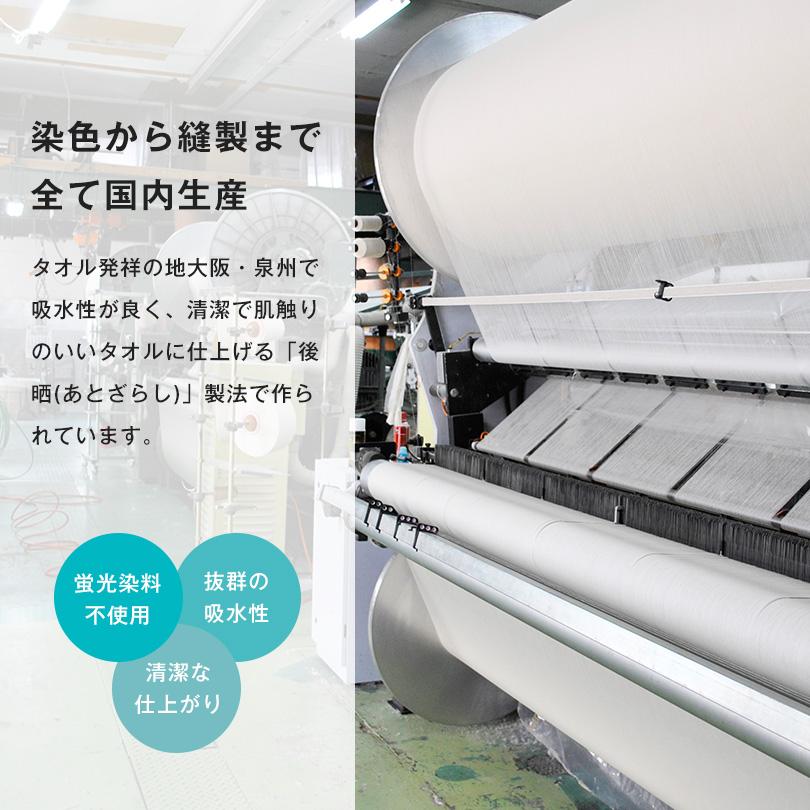 日本製 泉州タオル タオル フェイスタオル ミニバスタオル ビックフェイス ラージフェイス フェイスタオル