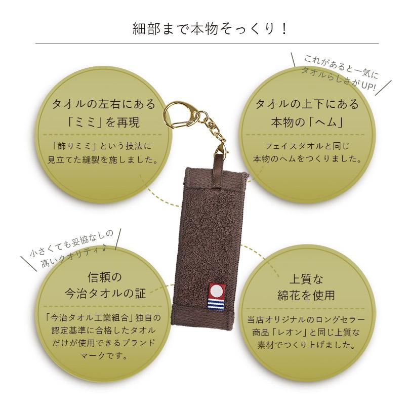 日本製 今治タオル ミニチュア キーホルダー チャーム タオル ラッピング