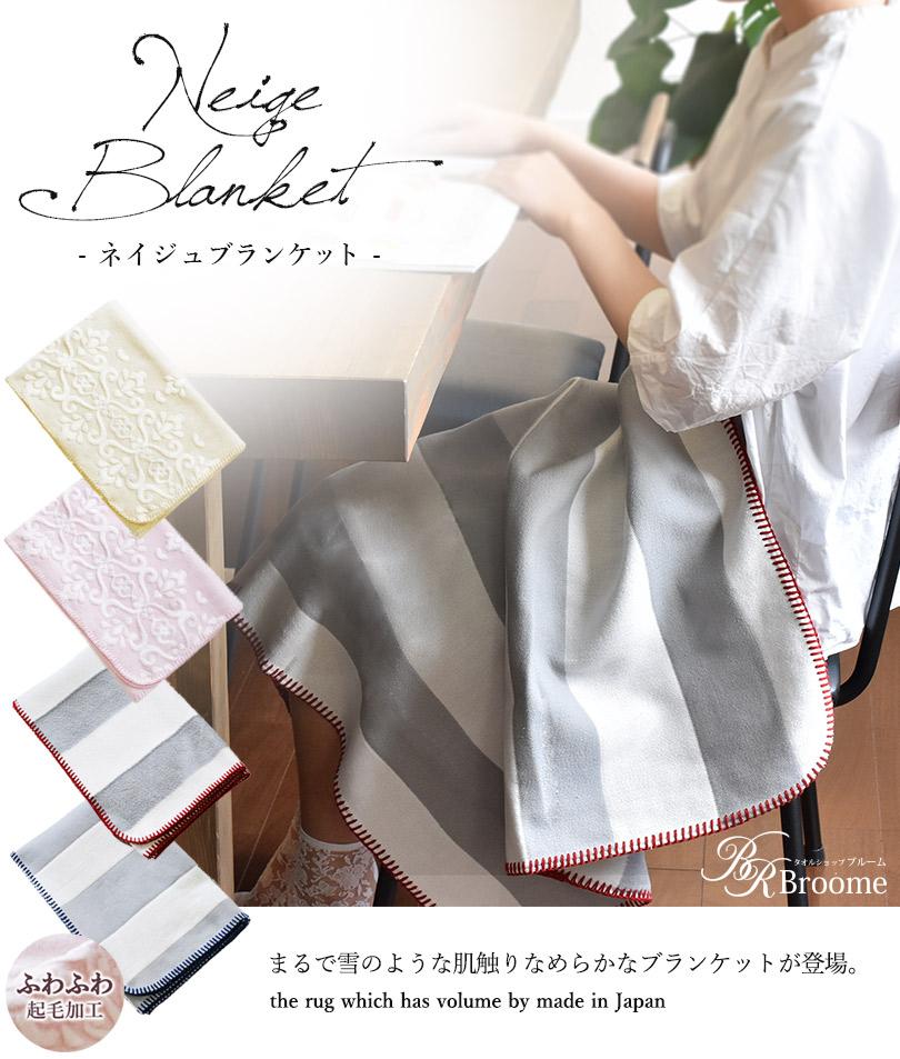 日本製 泉州タオル ブランケット ひざ掛け ギフト ふわふわ プレゼント