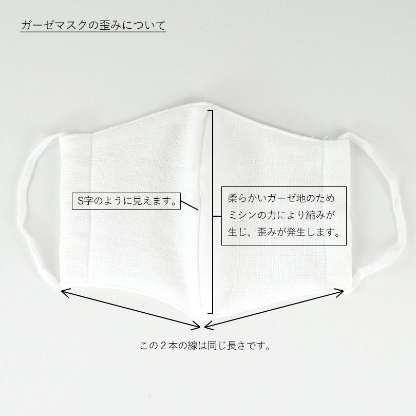 日本製 マスク 綿100% ガーゼマスク 大阪 泉州 大人用
