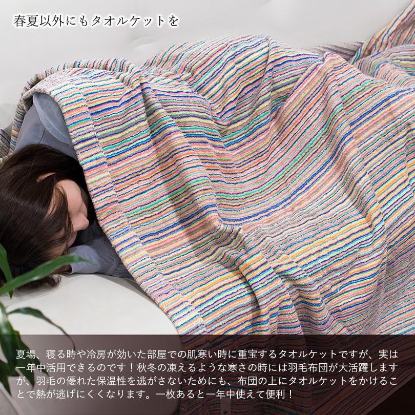 日本製 今治タオル 寝具 タオルケット シングルサイズ 国産 ギフト プレゼント 今治