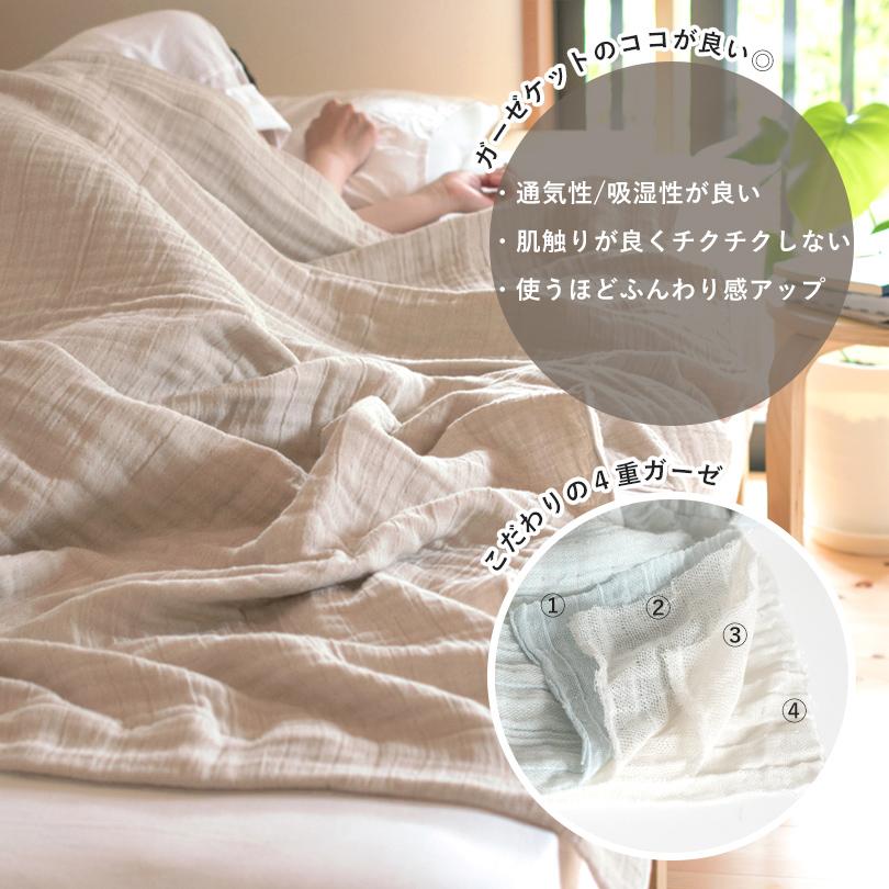 日本製 泉州タオル 寝具 ガーゼケット タオルケット シングル 国産 お揃い ギフト プレゼント 夏