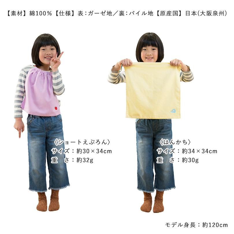 日本製 国産 エプロン おりこうタオル 保育園 幼稚園 入園 準備 お食事 タオルエプロン ガーゼ