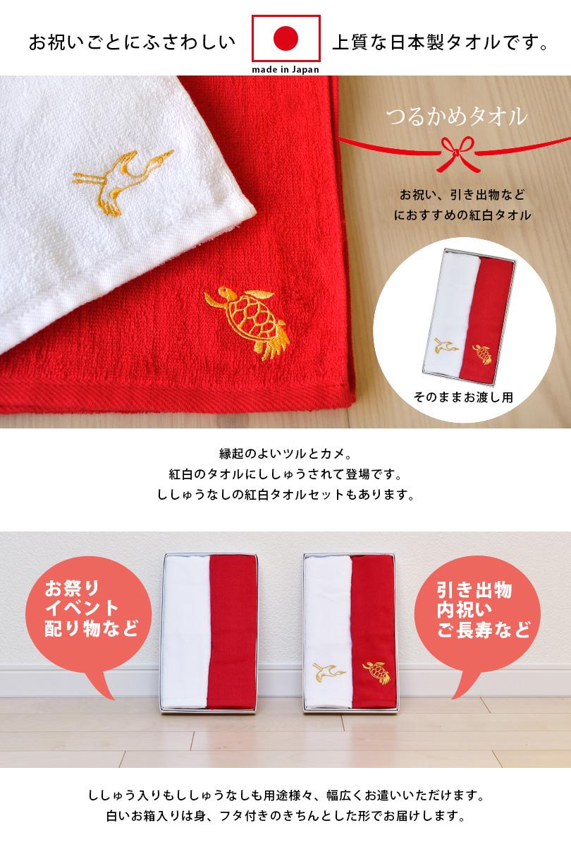 日本製 フェイスタオル 紅白 敬老の日 お祝い ギフト プレゼント 刺しゅう