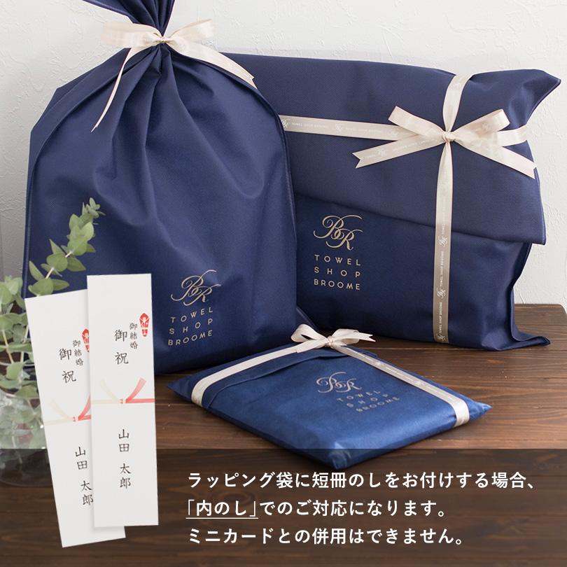 日本製 今治タオル タオル ギフト プレゼント 贈り物 熨斗 のし 短冊のし