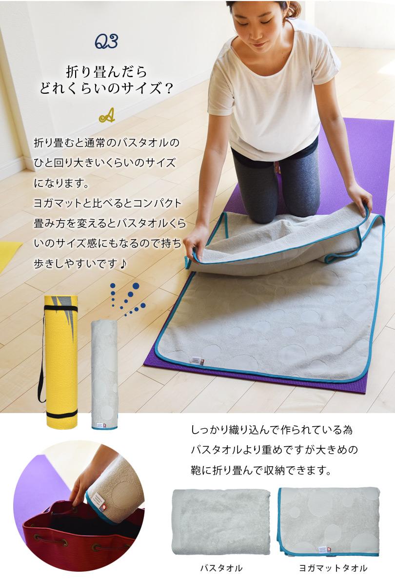 日本製 今治タオル ヨガマット ヨガ スポーツ ヨガタオル ヨガラグ