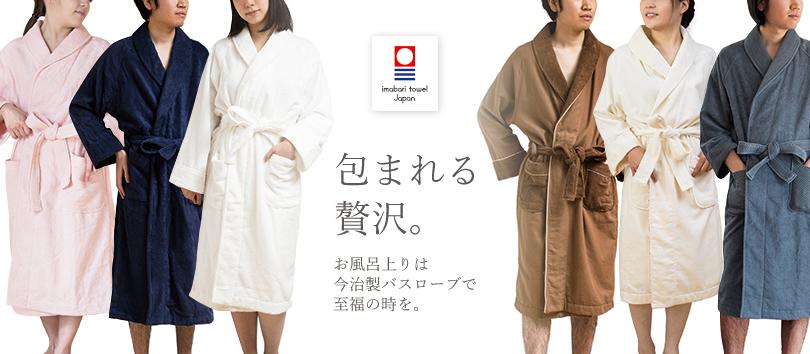 プチギフト特集 日本製 今治 ギフト