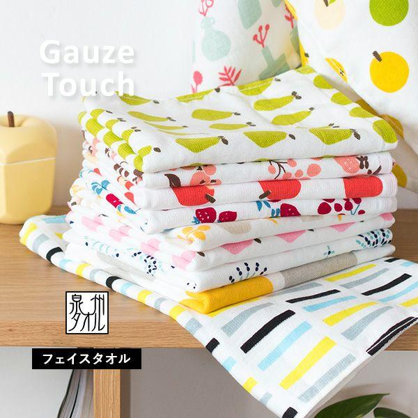 日本製 ガーゼ タオル 泉州タオル かわいい 北欧 ポップ カラフル