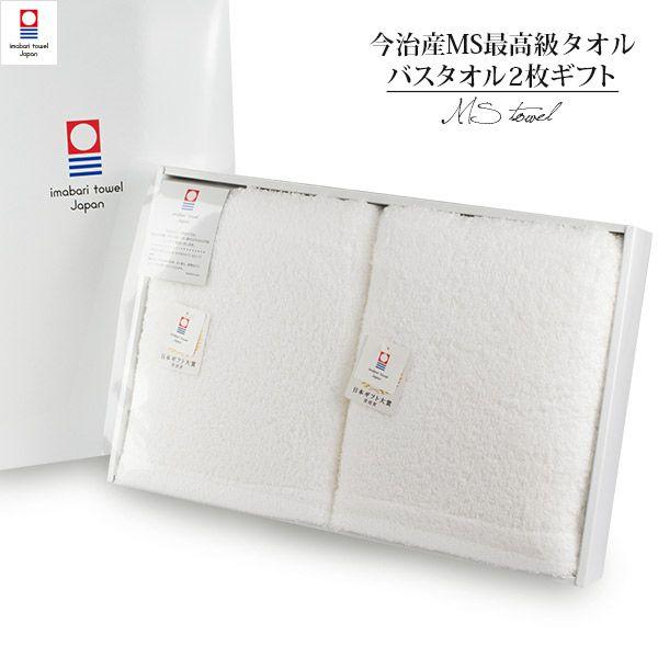 今治タオル MS最高級タオル すごいタオル バスタオル 2枚セット ギフトボックス入り 送料無料