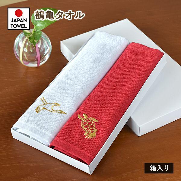 日本製 つるかめタオル フェイスタオル 2枚セット ギフトボックス入り